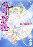 幻月影睡(げんげつのかげにねむる)―斎姫(いつきひめ)異聞 (講談社X文庫―ホワイトハート)