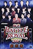麻雀BATTLE ROYAL 2017 副将戦[DVD]