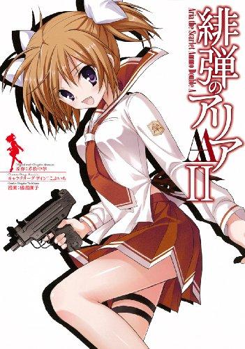 緋弾のアリアAA (2) (ヤングガンガンコミックス) - 赤松 中学, 橘 書画子, こぶいち