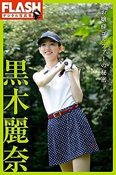[黒木 麗奈, 佐藤 裕之]のFLASHデジタル写真集 黒木麗奈 お嬢様ゴルファーの秘密