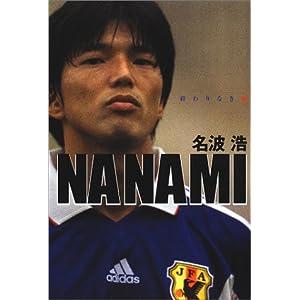 """NANAMI 終わりなき旅"""""""