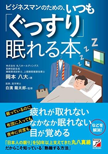 ビジネスマンのための、いつも「ぐっすり」眠れる本 (アスカビジネス)