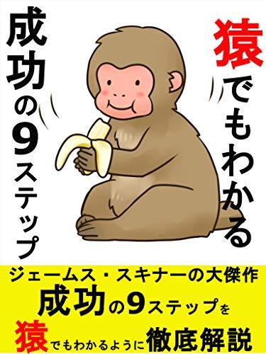 猿でもわかる成功の9ステップ