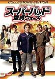 スーパーバッド 童貞ウォーズ [DVD]
