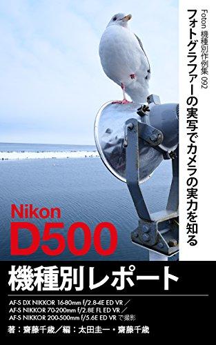 Foton Photo collection samples 093 Nikon D500 Report: Capture AF-S DX NIKKOR 16-80mm f/28-4E ED VR/AF-S NIKKOR 70-200mm f/28E FL ED VR/AF-S NIKKOR 200-500mm f/56E ED VR (Japanese Edition)