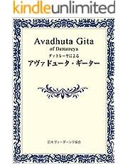 ダットレーヤによるアヴァドゥータ・ギーター