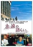 【DVD】永遠(とわ)の語らい