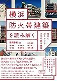 横浜防火帯建築を読み解く:現代に語りかける未完の都市建築