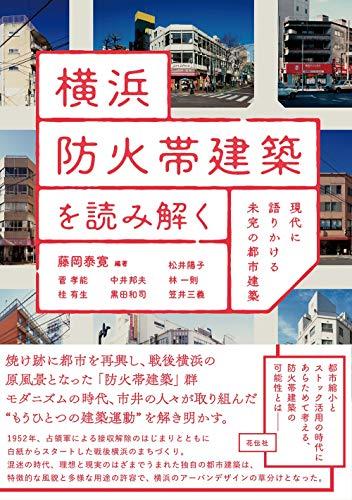 横浜防火帯建築を読み解く:現代に語りかける未完の都市建築の詳細を見る