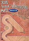 実践AutoCAD LT97/98入門