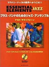 ブラスバンドのためのジャズアンサンブル/アルトサクソフォーン(2CD付) ブラバンジャズの世界へようこそ!!