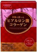 華舞の食べるヒアルロン酸コラ-ゲン 30包入 スティックタイプ 【栄養機能食品】