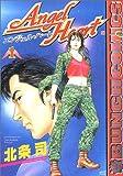 エンジェル・ハート 1 (BUNCH COMICS)