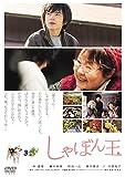 しゃぼん玉[DVD]