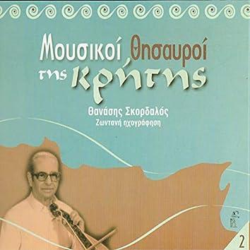 Mousikoi Thisavroi Tis Kritis (Zontani Ihografisi)