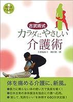 古武術式 カラダにやさしい介護術 [DVD]