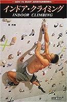 インドア・クライミング (How to enjoy mountaineering series)