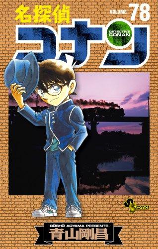 名探偵コナン (78) (少年サンデーコミックス)の詳細を見る
