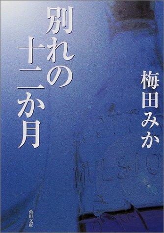 別れの十二か月 (角川文庫)の詳細を見る