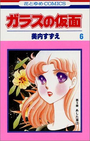 ガラスの仮面 (第6巻) (花とゆめCOMICS)