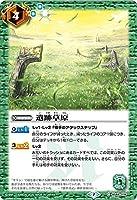 バトルスピリッツ BSC36/BS44-078 遺跡草原 (C コモン) GREATEST RECORD 2020