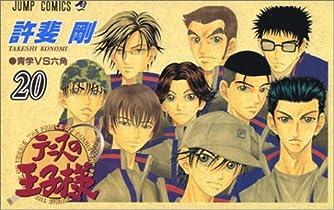 テニスの王子様 20 (ジャンプコミックス)