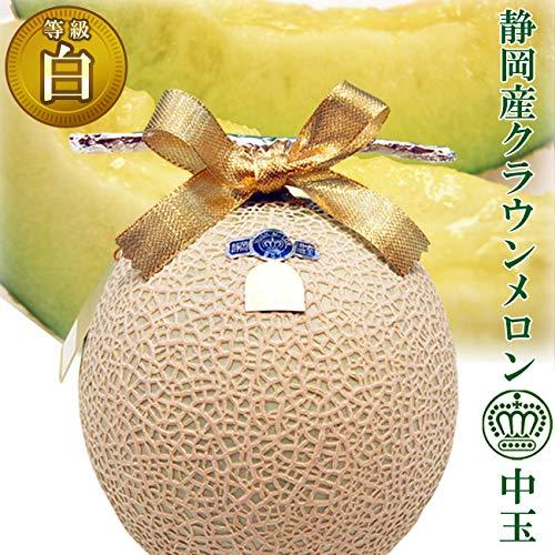 静岡クラウンメロン【白等級】(中玉サイズ) (化粧箱)