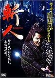 斬人 KIRIHITO[DVD]