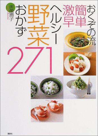 おくぞの流簡単激早ヘルシー野菜おかず 271 (講談社のお料理BOOK) - 奥薗 壽子