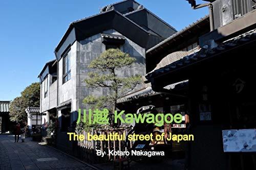 川越: 日本の美しい街並み