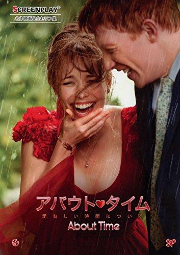アバウト・タイム―愛おしい時間について (名作映画完全セリフ集スクリーンプレイ・シリーズ)