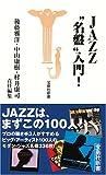 "JAZZ""名盤""入門! (宝島社新書)"