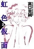 虹色仮面  2巻 (FEEL COMICS)