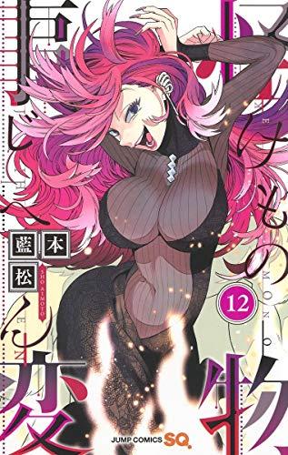 怪物事変 12 (ジャンプコミックス)