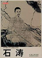 中国艺术大师图文馆:石涛