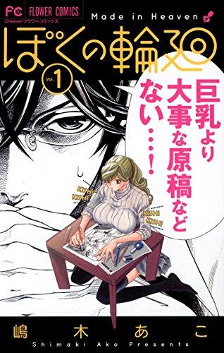 ぼくの輪廻(1) (フラワーコミックス)