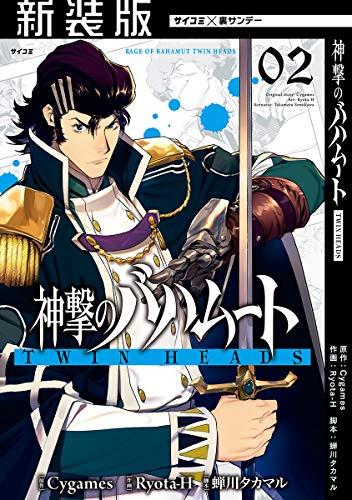 【新装版】神撃のバハムート TWIN HEADS(2) (サイコミ×裏少年サンデーコミックス)