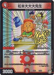 デュエルマスターズ/ペリッ!! スペシャルだらけのミステリーパック/DMEX-03/23/松本大大大先生