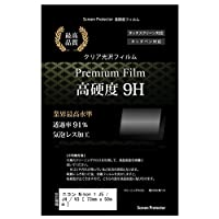 メディアカバーマーケット 【強化ガラスと同等 高硬度9Hフィルム】ニコン Nikon 1 J5 / J4 / V3 [ 74mm x 51mm ]機種 対応商品