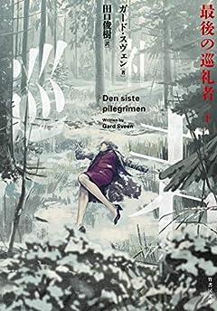 最後の巡礼者 (下) (竹書房文庫 す 8-2)