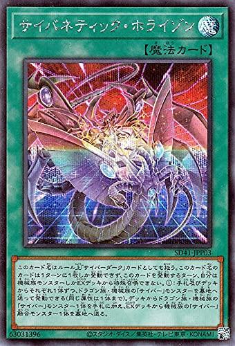 遊戯王カード サイバネティック・ホライゾン(シークレットレア) サイバー流の後継者(SD41) | ストラクチャーデッキ 通常魔法