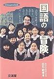 国語の冒険 (hito*yume book)