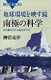 地球環境を映す鏡 南極の科学 氷に覆われた大陸のすべて (ブルーバックス)