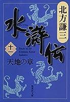 水滸伝 11 天地の章 (集英社文庫 き 3-54)