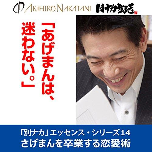 『中谷彰宏 「あげまんは、迷わない。」――さげまんを卒業する恋愛術(「別ナカ」エッセンス・シリーズ14)』のカバーアート