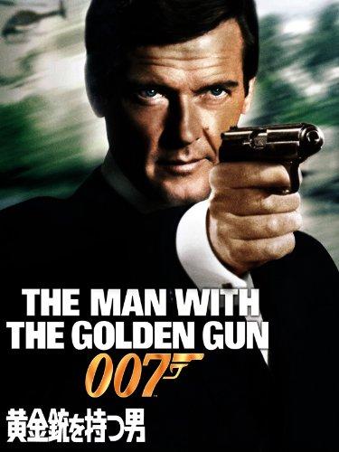 007/黄金銃を持つ男のイメージ画像