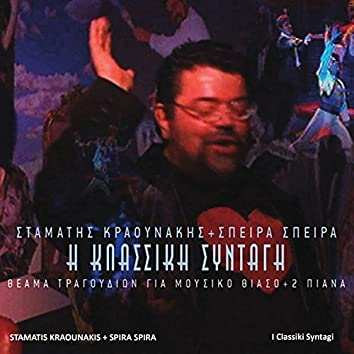 I Classiki Syntagi (Live)
