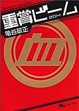 重賞ビーム 2014 (サラブレBOOK)