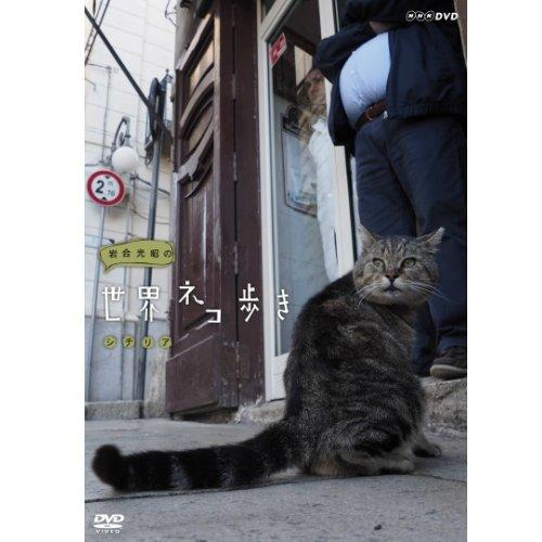 岩合光昭の世界ネコ歩き シチリア DVD【NHKスクエア限定商品】