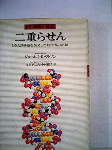 二重らせん―DNAの構造を発見した科学者の記録 (1980年)の詳細を見る